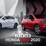 รถยนต์คู่ใจ ปี 2020 ที่ออกแบบมาด้วยความทันสมัย และประโยชน์ใช้สอยสุดคุ้ม