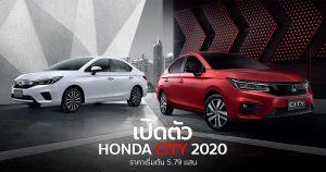 รถยนต์คู่ใจ ปี 2020