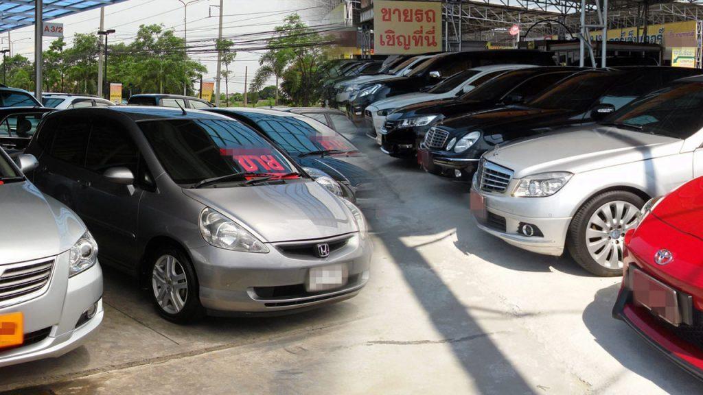 ธุรกิจรถยนต์มือสอง