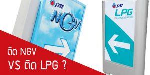 LPG และ NGV